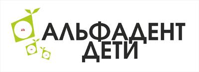 Альфадент Дети - Детская стоматология Дмитров